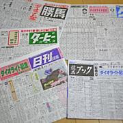 みんなで作る競馬新聞.neo