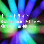 Nakachan Fileの住人・元住人っ