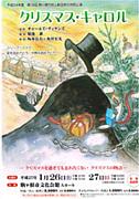 駒ヶ根市民と劇団昴の共同公演