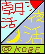 朝活★夜活@神戸■読書・英語