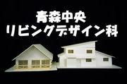青森中央★リビングデザイン科