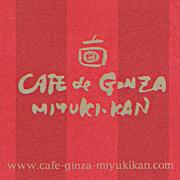 CAFE de GINZA MIYUKI-KAN友の会