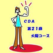 CDA第21回 大阪コース