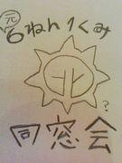 H12卒★北松園小学校6年1組