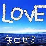 矢口ゼミ'09