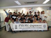 東京プライム  2006