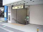 幡ヶ谷飲食店コミュ