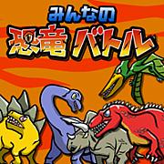 みんなの恐竜バトル(公式)