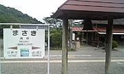 JR肥薩線/真幸駅