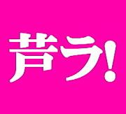 芦屋ラーメン会