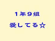 藤島高校2003卒1-9組河野クラス