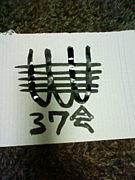 ☆37会☆