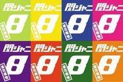 関ジャニ∞全国TOUR—神戸公演—