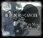 毒悪詞彩+CANCER