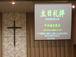 アッセンブリー・中央福音教会