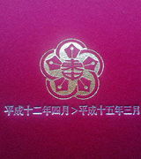 太宰府東中〜H12.4-H15.3〜