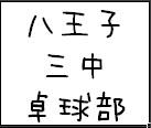 三中卓球部