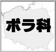東京外国語大学ポーランド語科