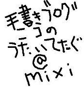 手書きブログ@ニコの歌い手タグ
