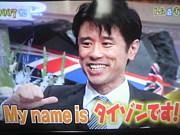 My name is タイゾンです!