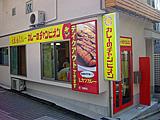 チャンピオンカレー麹町店