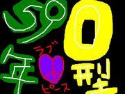 昭和59年生まれのO型っ子♪
