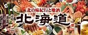 チーム北海道(仮)
