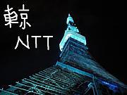 東京NTT