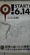 渋谷〜新宿〜池袋は副都心線!!