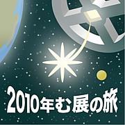 2010年 む展の旅