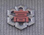 猶興館高校平成6年3月卒