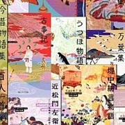 日本の古典を読む会