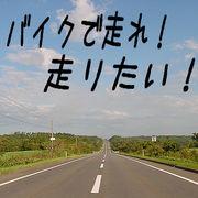 バイクで走れ!走りたい!