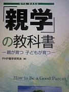 親の学びの会(親学推進協会)