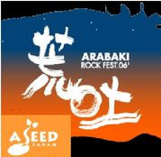ARABAKI ROCK FEST ごみナビ