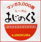 味の蔵 尾道ラーメン