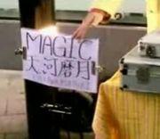 謎のマジシャン【天河磨月】