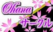 ☆Ohanaサークル☆