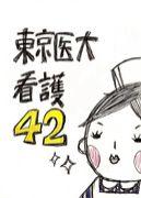 東京医科大学看護専門学校42回生