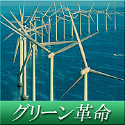グリーン革命