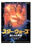 STAR WARSの小説
