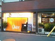 麺屋Ohana 武蔵中原(旧牌楼)