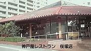 神戸屋レストラン桜塚店