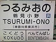 鶴見 小野