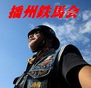 播州鐵馬会(鉄輪�)