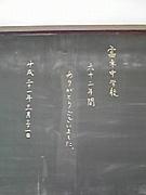 富来中学校の集い^^