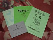 宝塚第一小学校2001年度卒業生