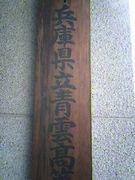 兵庫県立青雲高校