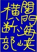 関門海峡横断部
