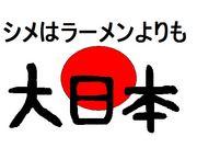 大日本スキー連盟